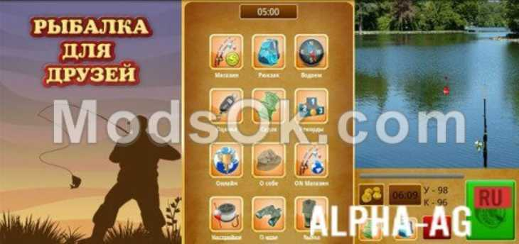 Fishing for friends hack money and experience for Android