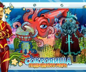 Взлом Сокровища подводного мира на деньги
