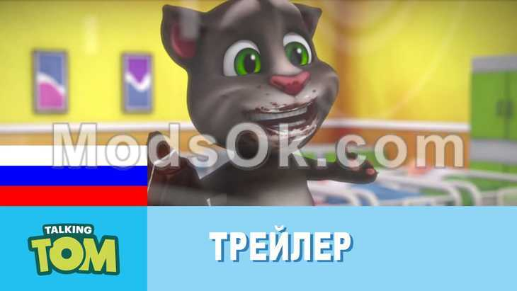 My Talking Tom is hack for money and food for Android