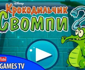Взлом Крокодильчик Свомпи 2 на энергию