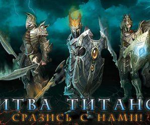 Hack for Battle Titans