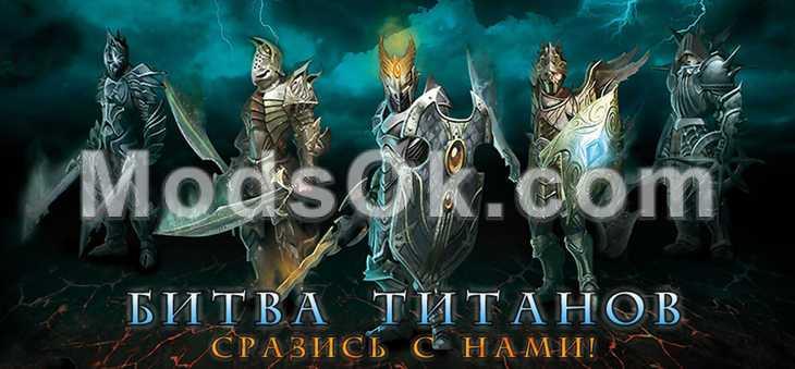 битва титанов взломанная версия